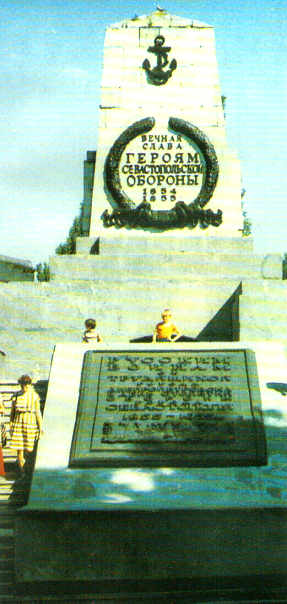 Memorial on a burial place of the participants of heroic defence of Sevastopol.